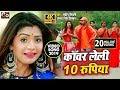 VIDEO SONG #Kawar Lela 10 Rupiya_#Antra Singh Priyanka_#Sandeep Tiwari - Bolbom Video Song 2019
