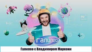 Галилео с Владимиром Маркони (2020) познавательное шоу [сюжет, анонс]