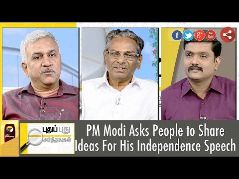 Puthu Puthu Arthangal: Modi Asks People to Share Ideas For His Independence Day Speech (12/08/2016)