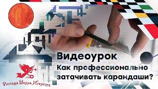 Видеоурок. Как профессионально затачивать карандаши?