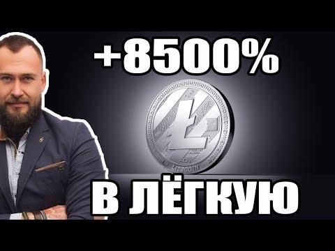🌟 СКОЛЬКО ИКСОВ ДАСТ КРИПТОВАЛЮТА LITECOIN В 2018