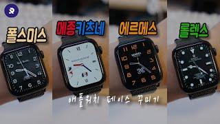 애플워치 페이스 어플 Clockology 사용법! | …