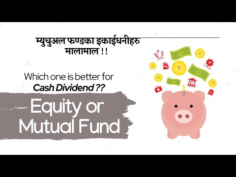 Which one is better for Cash Dividend; Equity or Mutual Fund?| सामुहिक लगानीकोषका इकाईधनी  मालामाल !