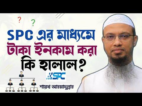 spc world হালাল না হারাম? শায়খ আহমদুল্লাহ | spc world express | spc world express limited | spc worl