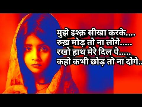 mujhe-ishq-sikha-karke-rukh-mod-to-na-loge-|full-song|