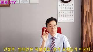 [강의 391] 혁신도시 상가건물주, 임대인분 꼭 보세…