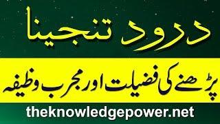 Download Video Darood tanjeena ki fazilat aur 2 mujarab Powerful Wazaif-درود تنجینا MP3 3GP MP4