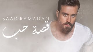 Saad Ramadan - Ossit Hob (Official Music Video) | سعد رمضان - قصة حب