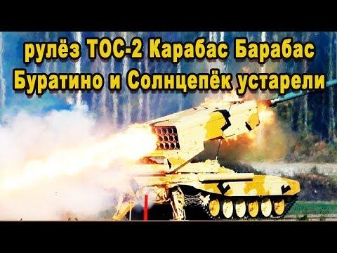 Самое страшное оружие России ТОС-2 Карабас Барабас утекли в сеть тяжелая огнеметная система
