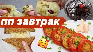 ПП ЗАВТРАК №4 ЗА 5 МИНУТ // пп и зож