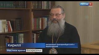 Пасха во время пандемии. Интервью митрополита Кирилла.