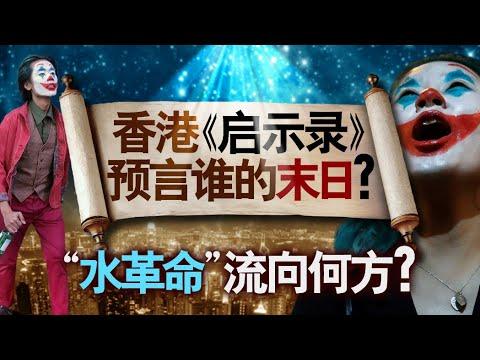 《香港启示录》预言谁的末日?