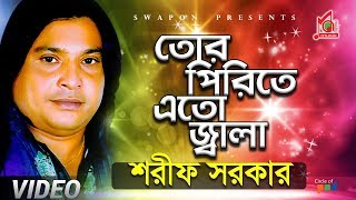 Sharif Sarkar - Tor Pirite Eto Jala   তোর পিরিতে এতো জ্বালা   Bicched Gaan   Bangla Video Song 2019