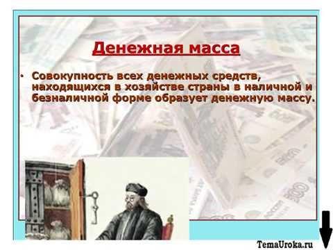 Презентация на тему деньги и их функция класс  Презентация на тему деньги и их функция 7 класс
