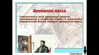 Презентация на тему деньги и их функция (7 класс)
