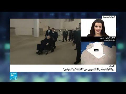 الرئيس الجزائري عبد العزيز بوتفليقة يحذر المتظاهرين من -الفتنة والفوضى-