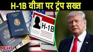 Trump Administration की H 1B VISA पर एक और गाज, बदल दिए नियम