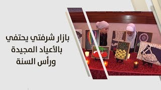 بازار شرفتي يحتفي بالأعياد المجيدة ورأس السنة