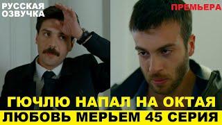 ЛЮБОВЬ МЕРЬЕМ 45 СЕРИЯ, описание серии турецкого сериала на русском языке