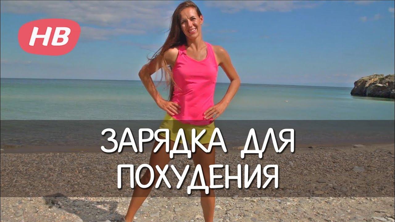12/10/2018· в видео я покажу комплекс упражнений для похудения рук в домашних условиях для женщин и мужчин. Зарядка для Похудения! Елена Силка - YouTube