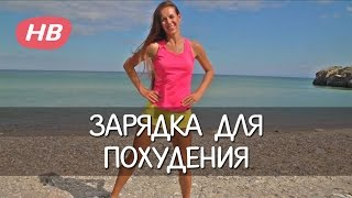 Зарядка для Похудения! Елена Силка