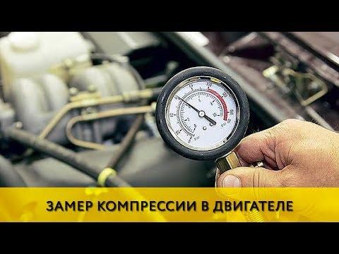 Logan Up #14: Замер компрессии в двигателе Рено Логан / Сандеро
