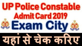 UP Police Constable Admit Card 2019 || up police bharti 2019 admit card || upp exam city