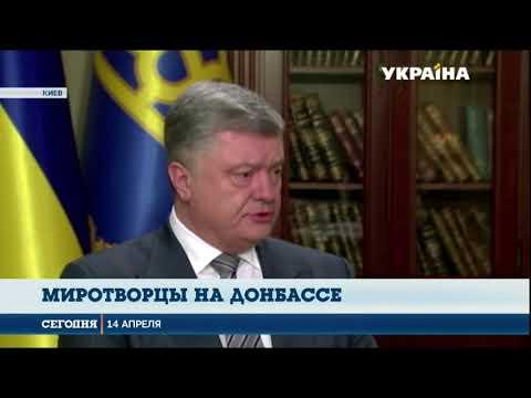 Порошенко: Миротворцы на Донбассе необходимы