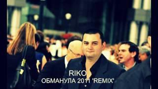 RIKO - ОБМАНУЛА REMIX 2011 COVER