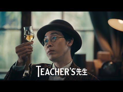 大泉洋 ティーチャーズ CM スチル画像。CM動画を再生できます。