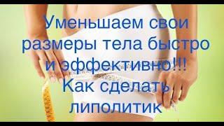 постер к видео как сделать липолитики себе, пре условии, если вы ознакомлены с медициной, и косметологией.