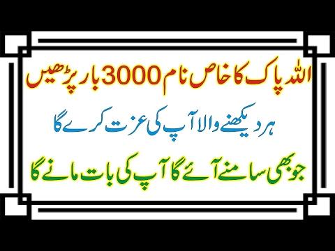 ALLAH pak ka khas naam 3000 bar parhin | hr daikhny wala izat kary ga | By AL HAQQ ISLAMIC TV