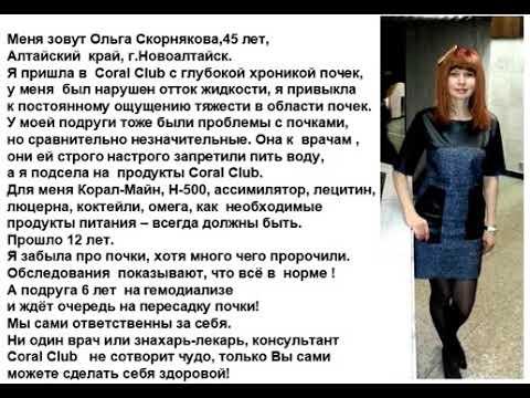 Ольга Скорнякова Новоалтайск Проблем с почкой НЕТ!