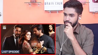 Indian Reaction on Meray Paas Tum Ho | Last Episode | Promo