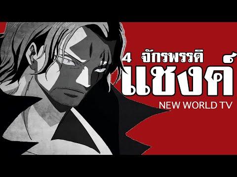 ประวัติตัวละคร :: 1 ใน 4 จักรพรรดิ แชงค์ - Shanks the Emperor