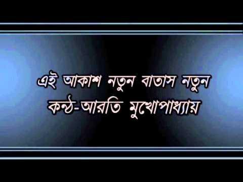 Ei Akash Natun Batas Natun......Arati Mukhopadhyay.wmv Mp3