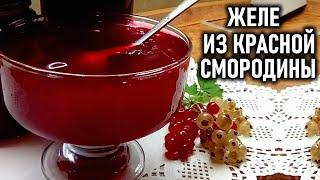 Вкуснейшее желе из красной смородины  Заготовки на зиму из смородины