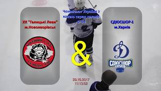 29.10.2017 11:00. ЧУ з хокею U-14. ХК Галицькі Леви & СДЮСШОР-1