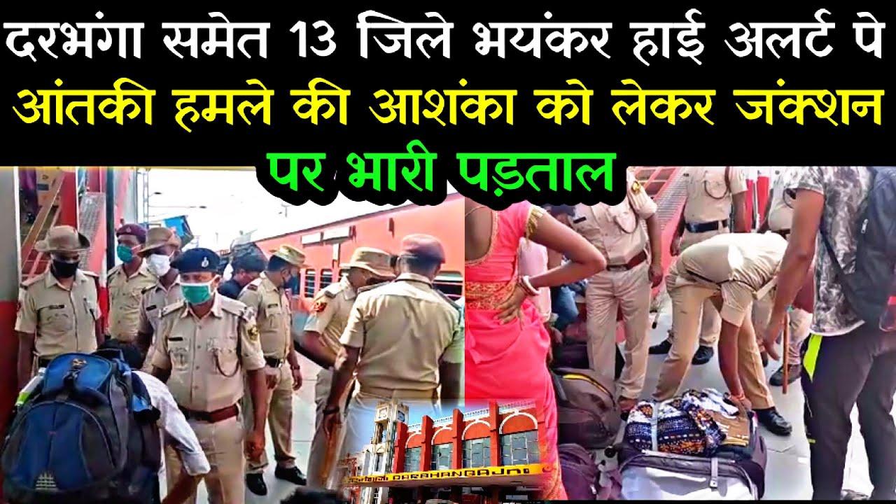 Download Darbhanga समेत 13 जिले भयंकर हाई अलर्ट पे आंतकी हमले की आशंका को लेकर जंक्शन पर भारी पड़ताल