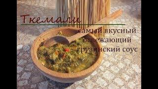 ТКЕМАЛИ - соус из слив. ОЧЕНЬ ВКУСНЫЙ😋 ГРУЗИНСКИЙ РЕЦЕПТ