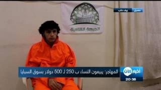 اشتكى على أخيه لسبه داعش، فكافؤوه بـ 3 سبايا