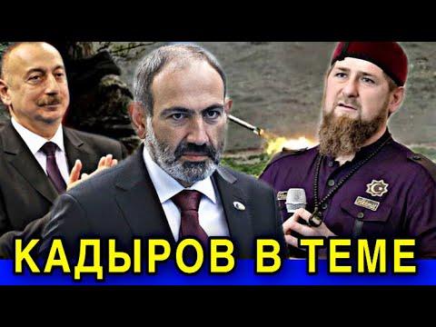 Кадыров призвал Армению и Азербайджан к миру Ради мира я готов встать на колени