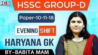 HSSC Group-D Paper Evening Shift Haryana GK Completely Solved by Babita  Mam, 10-11-2018