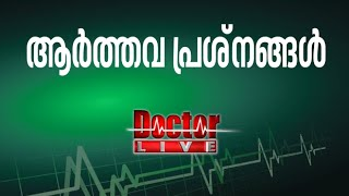 Menstrual Problems | Doctor Live 27/05/2016