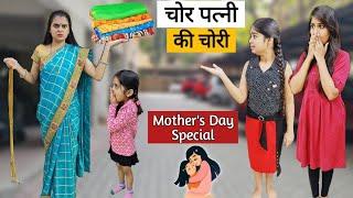 """MOTHER'S DAY SPECIAL"" - Chor patni ki chori || Ajay Chauhan"