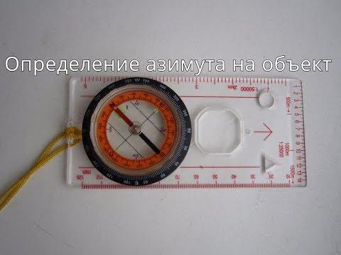 Определение азимута на объект. Работа с картой и компасом - необходимый минимум 1.