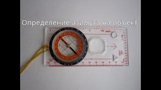 Определение азимута на объект. Работа с картой и компасом - необходимый минимум 1. Video