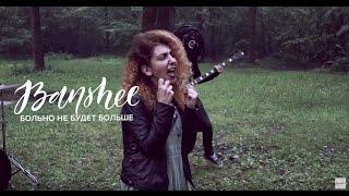 Banshee -  больно не будет больше