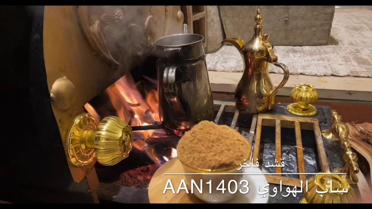 قشد فاخر سناب الهواوي Aan1403 Youtube