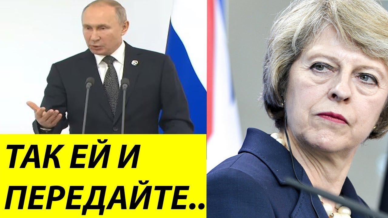 Жесткий ОТВЕТ Путина на УЛЬТИМАТУМ Терезы Мей после саммита G20